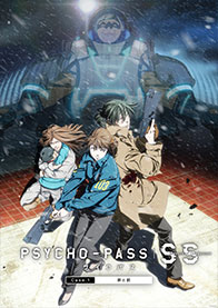 PSYCHO-PASS サイコパス Sinners of the System<br>Case.1 罪と罰
