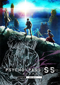 PSYCHO-PASS サイコパス Sinners of the System<br>Case.3 恩讐の彼方に__