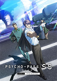 PSYCHO-PASS サイコパス Sinners of the System<br>Case.2 First Guardian