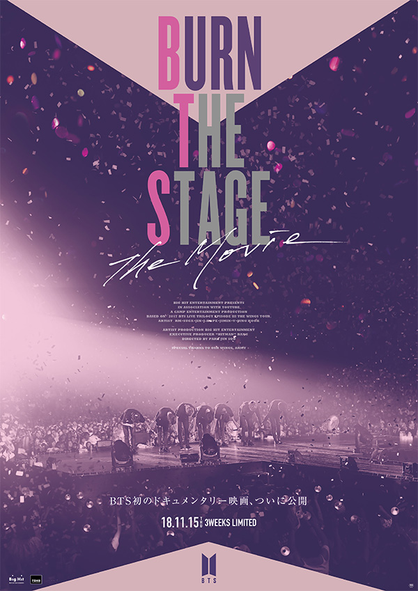 『Burn the Stage : the Movie』ポスタービジュアル